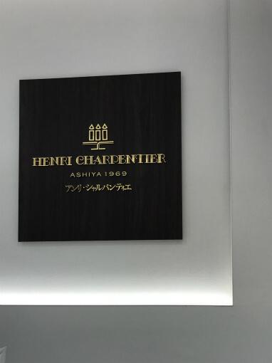 アンリシャルパンティエ 日本橋高島屋店の看板