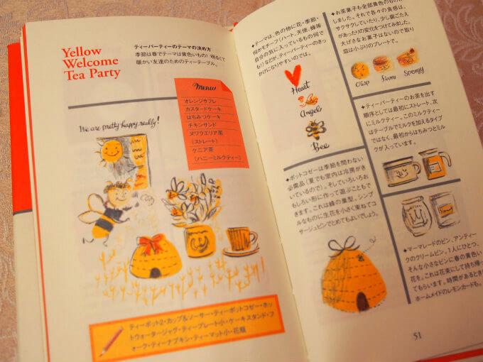「おいしい紅茶のある暮らし」は紅茶を楽しむヒントがいっぱいの本。この本を読んでティーパーティーが開きたい!と思ったのが紅茶教室に通い始めたきっかけに。私にとって思い出深い一冊。