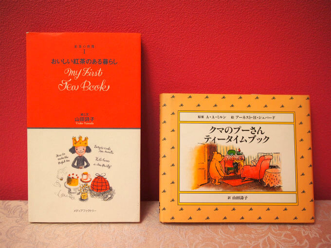左は1998年に発売された山田詩子さんの初の著書「おいしい紅茶のある暮らし」、右は山田詩子さんが訳した「クマのプーさんのティータイムブック」