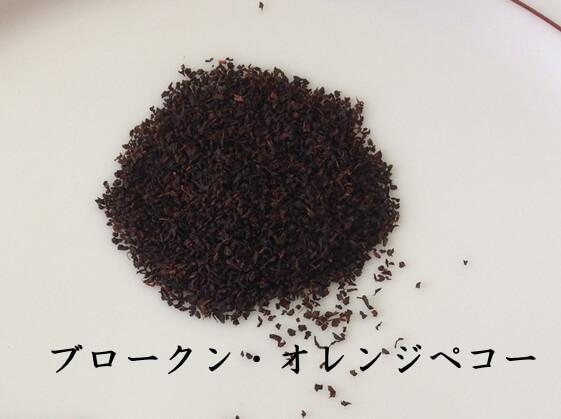 ブローンオレンジペコの茶葉の大きさ