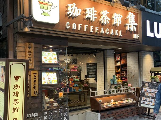 珈琲茶館 集の原宿表参道店の外観