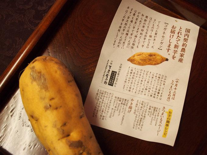 新芋フェア中だったらしく、芋けんぴに使われている「黄金芋」のプレゼント付きでした。