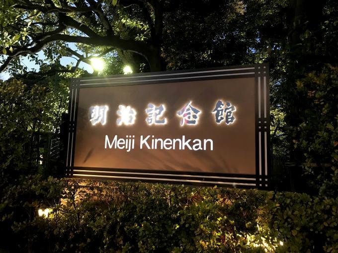 日本紅茶協会の「紅茶の日記念ティーセミナー」は毎年明治記念館で開催されています。