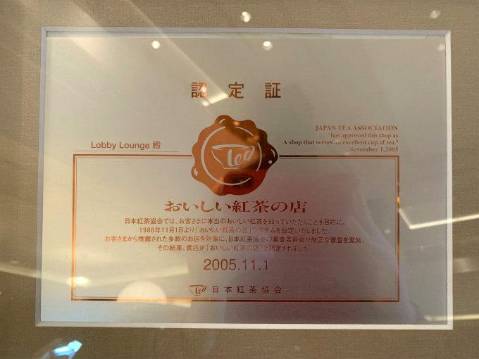 ホテルイースト21「ロビーラウンジ」は日本紅茶協会認定の「おいしい紅茶の店」です。