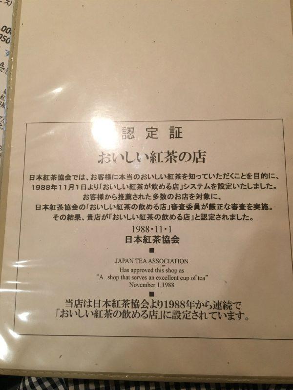 メニューに美味しい紅茶の店認定店の認定書がついていました。
