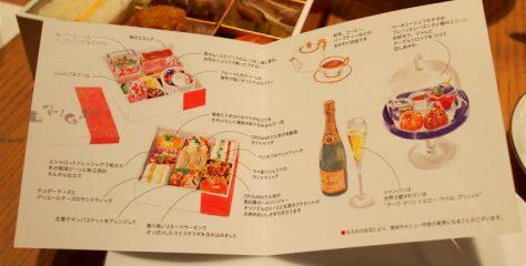 capitolhoteltokyu origami afternoontea menu