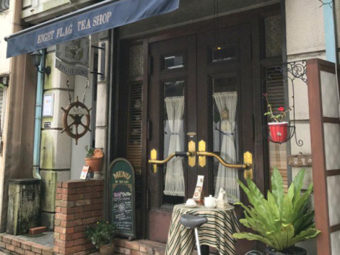 エイトフラッグはオランダ坂の近くにある紅茶専門店