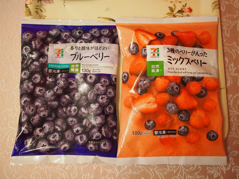 今回はセブンイレブンで売っている冷凍ブルーベリー(130g200円)と冷凍ミックスベリー(100g213円)を使いました。