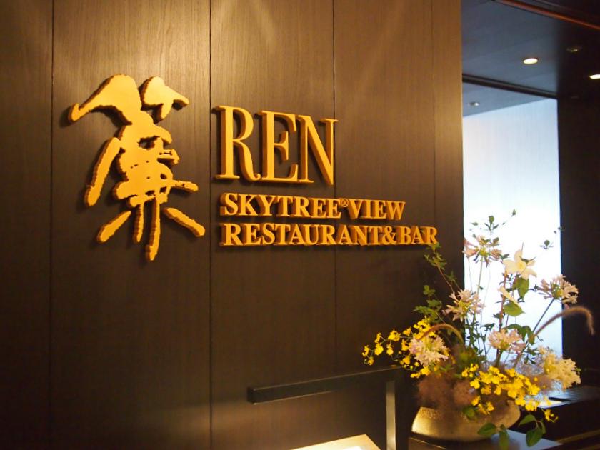 東武ホテルレバント東京の24Fにある レストラン&バー簾は和食とフレンチとバーが一緒になったようなレストランです。