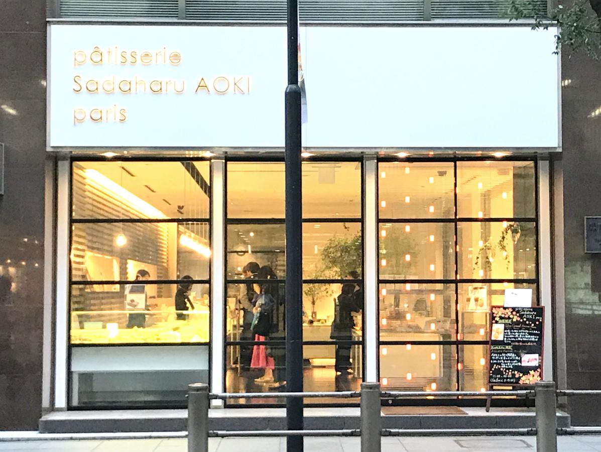 パティスリーサダハルアオキパリ丸の内店
