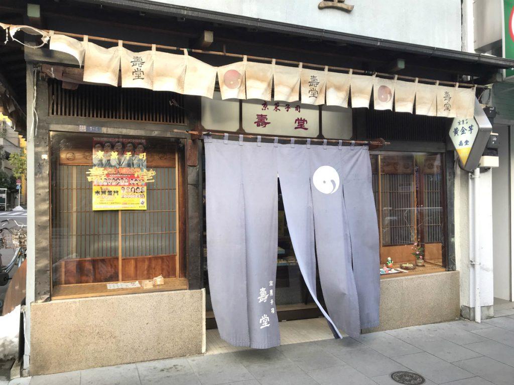 壽堂の店先。老舗ぽっさを感じます!
