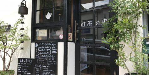bunbun tearoom entrance
