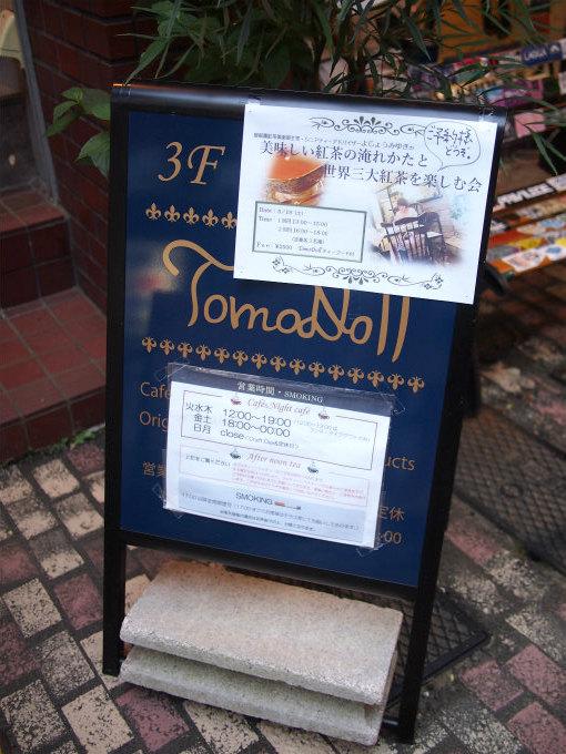 tomodoll afternoontea signboard