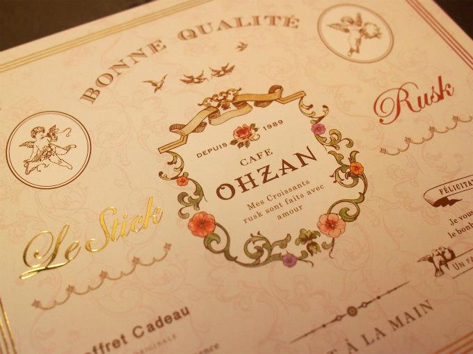 CAFE OHZAN ロゴ