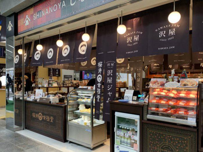 こちらは桜井甘精堂の軽井沢駅店