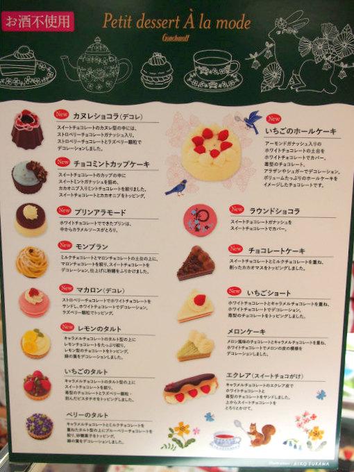 こちらは今年の「プチデザートアラモード」シリーズ一覧。ホールケーキはめちゃめちゃ大きいですね!