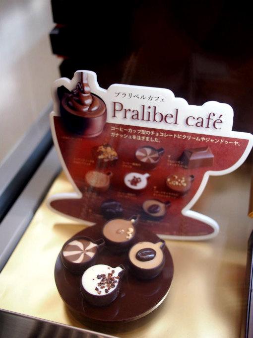 こちらは「プラリベルカフェ」