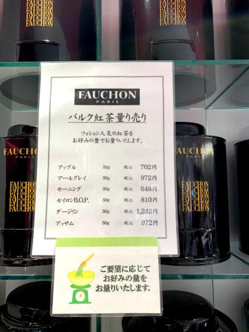 fauchon shop02