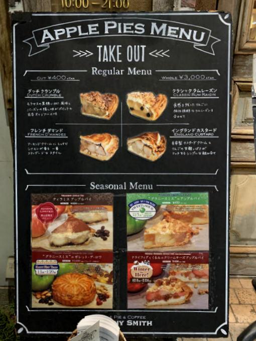 こちらはお店の前に置いてあった看板。どんなアップルパイが食べられるかが分かりやすくていいですよね。