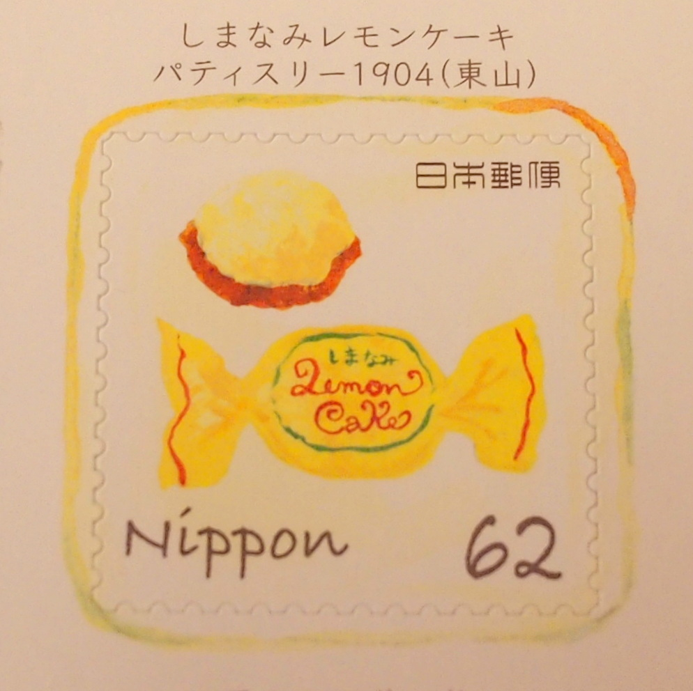 スウィーツ切手のパティスリー1904「しまなみレモンケーキ」