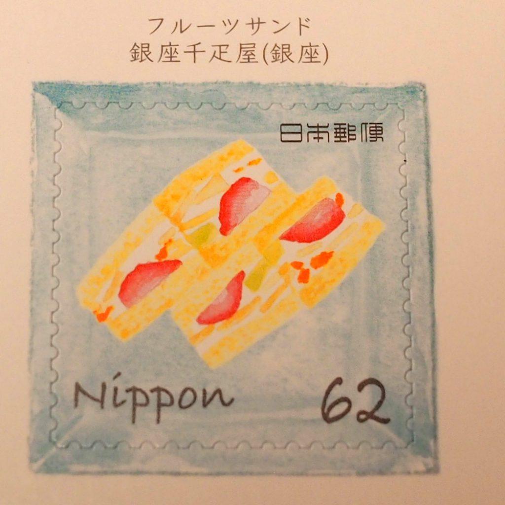 スウィーツ切手の銀座千疋屋「フルーツサンド」