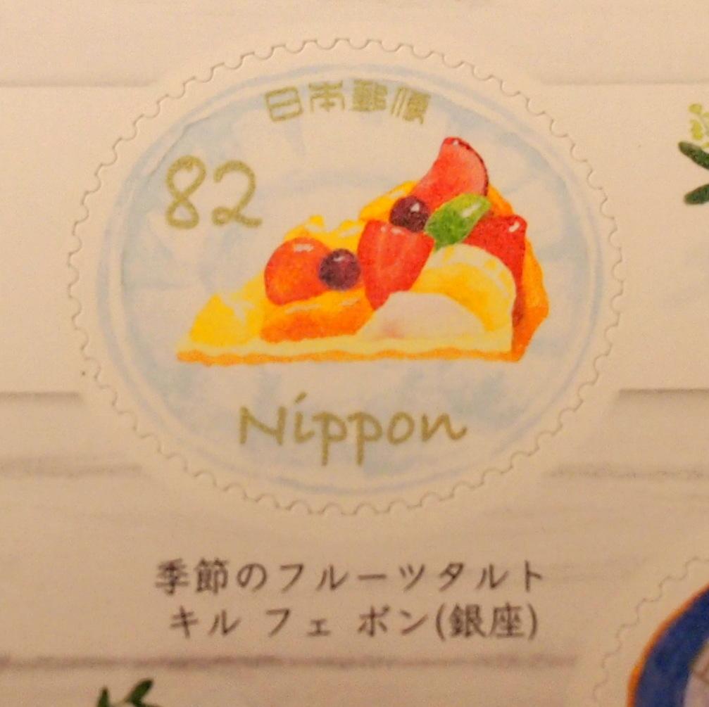 スウィーツ切手のキル フェ ボン「季節のフルーツタルト」