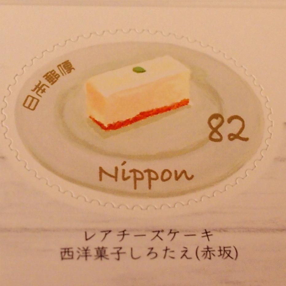 スイーツ切手のしろたえ「レアチーズケーキ」