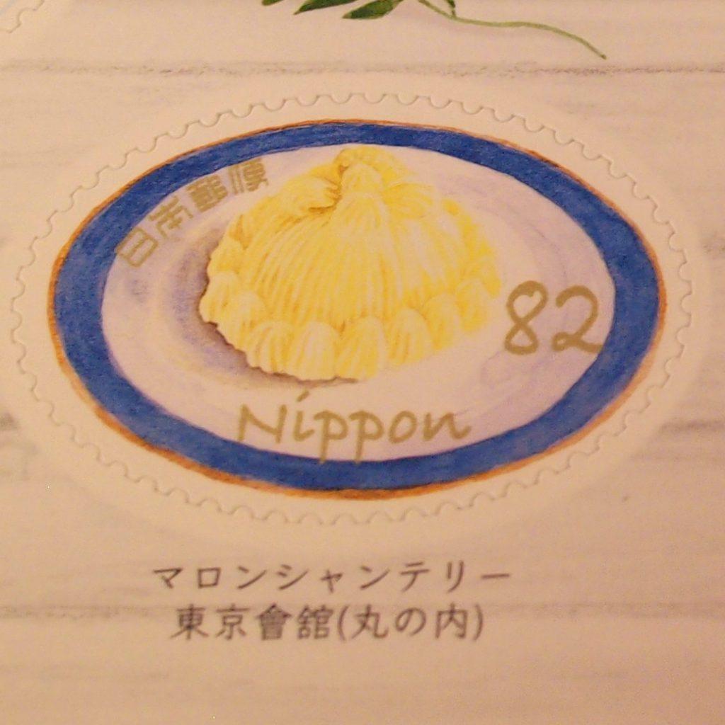 スウィーツ切手の東京會舘「マロンシャンテリー」