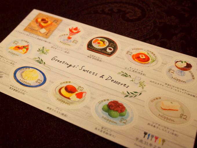こちらは82円の「スウィーツ切手」