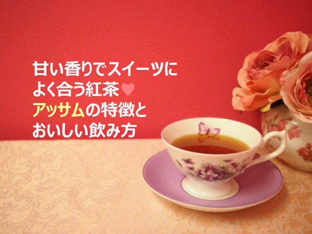 ティーカップに入ったアッサム紅茶の画像