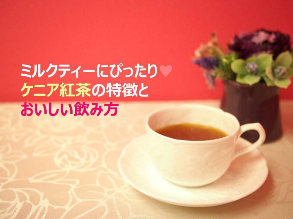 ケニアの紅茶
