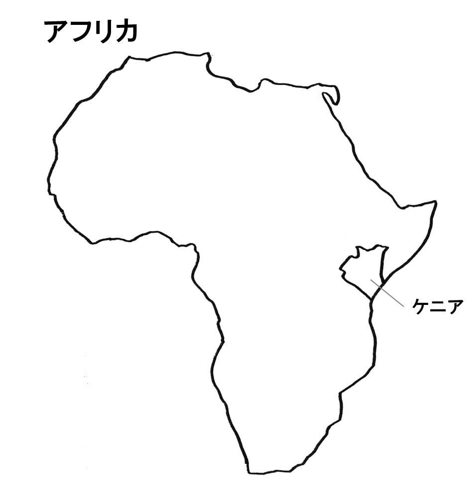 ケニアはアフリカの東部にある国です。