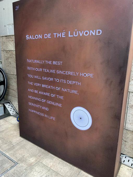 サロン・ド・テ・ラヴォンド のサインボード
