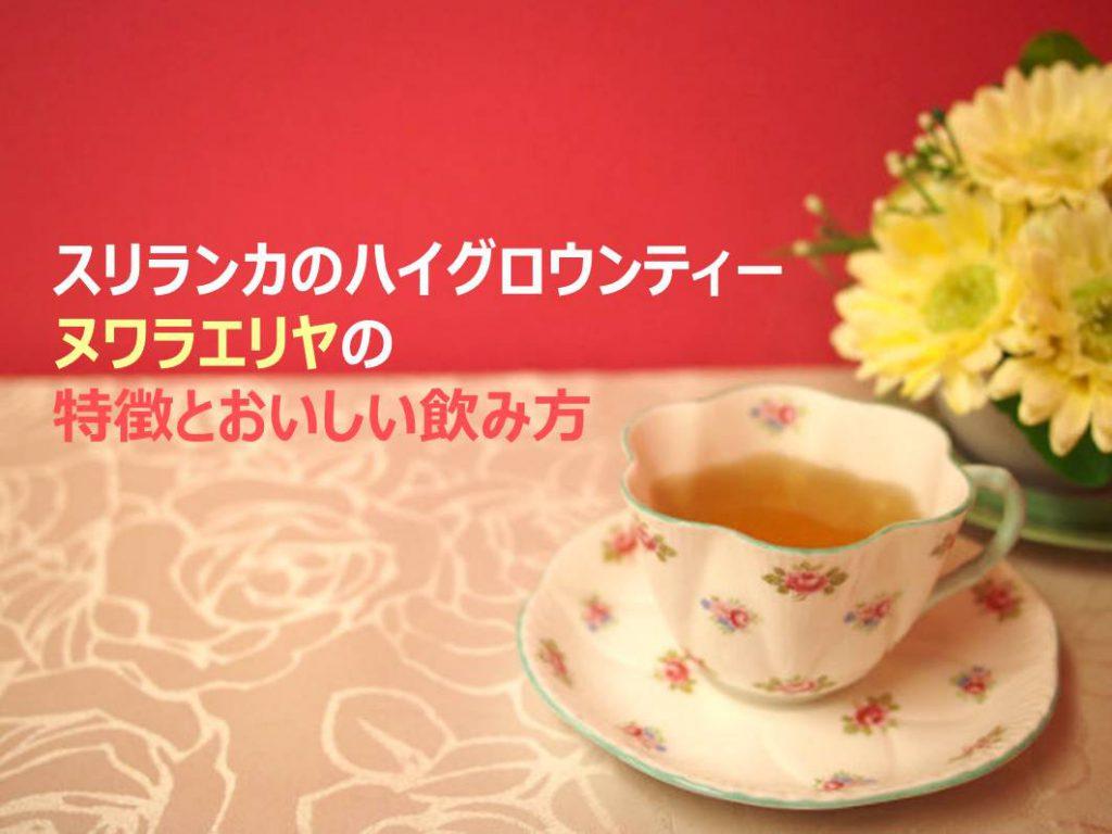ティーカップに入ったヌワラエリヤ紅茶