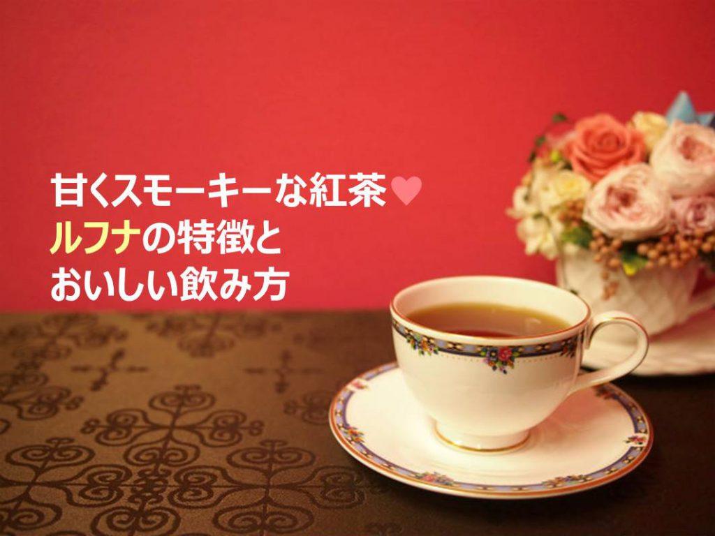 ティーカップに入ったルフナ紅茶