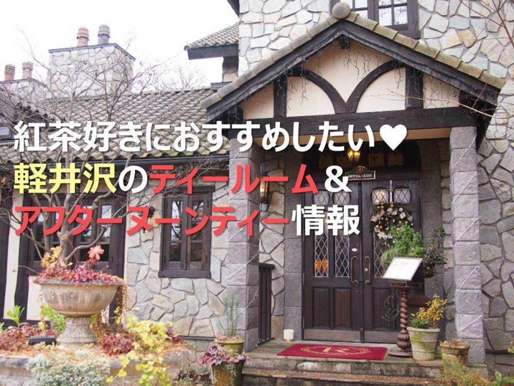 karuizawa tearoom image