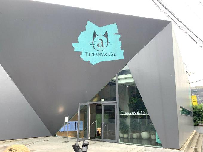 ティファニーカフェ@キャットストリートはその名の通り原宿のキャットストリートにあります。キャットストリートだからアイコンも猫ちゃんなんですね!
