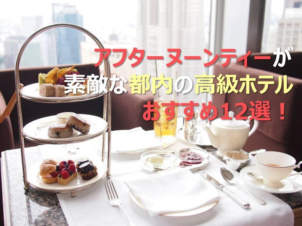 <東京都内>ホテルで楽しむアフタヌーンティーおすすめ12選