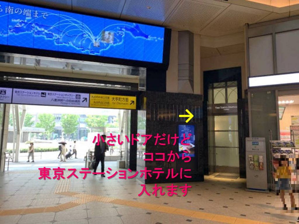 東京駅の丸の内南口内には東京ステーションホテルのサブエントランスがあります。