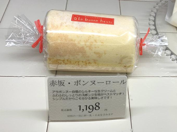 「赤坂ボンヌーロール」は1本のロールとカットがあります。