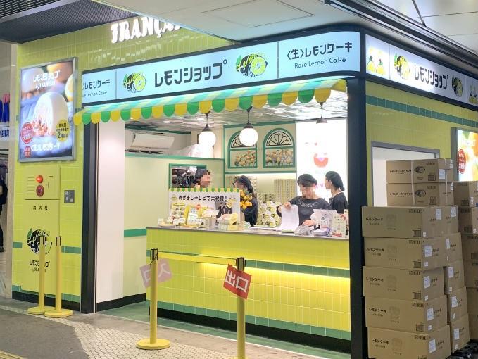 レモンショップby FRANÇAISはJR新宿駅の西口改札を出てまっすぐ進むと左側にあります。