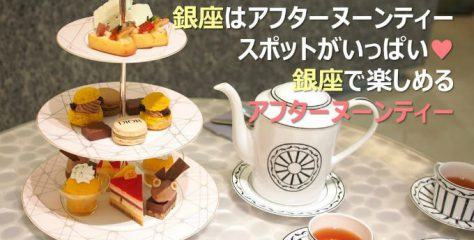 ginza-afternoontea-image01