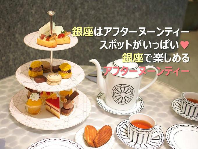 銀座のアフタヌーンティー。ホテル、レストラン、お手頃カフェまでたくさん紹介。こちらはギンザシックスのカフェディオールのアフタヌーンティーの写真です。