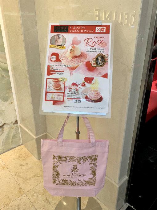 店頭には今回の企画の看板とプレゼントのトートバッグが飾ってありました。
