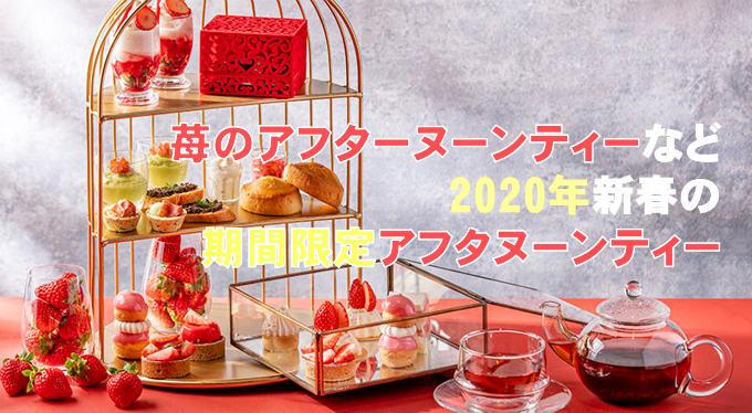 2020newyear afternoontea image03
