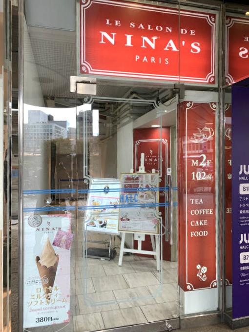 ル・サロン・ド・二ナス 新宿店の入り口