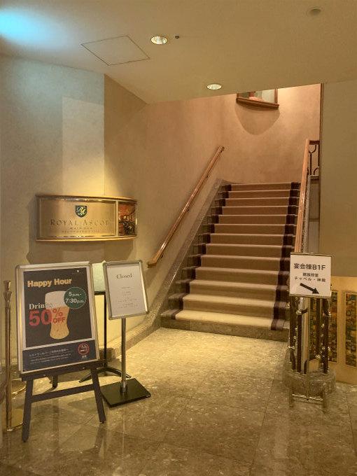 「ロイヤルアスコット」へはこちらの専用階段から行きます。