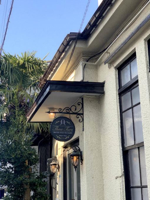 スリーティアーズは築80年の洋館の隠れ家サロンでアフタヌーンティーの専門店です。