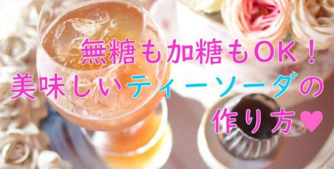 tea soda image