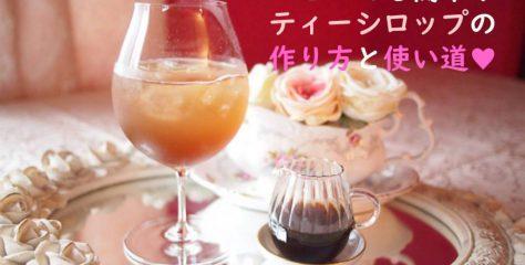 tea syrup image